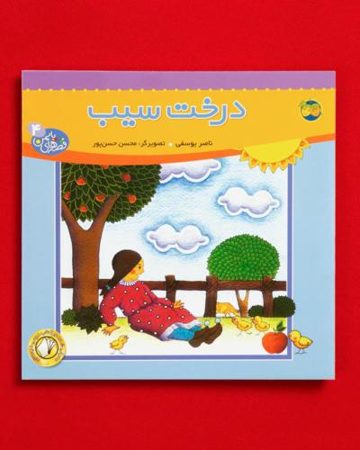 کتاب درخت سیب ناصر یوسفی - آتلیه عکاسی تبلیغاتی و صنعتی مینیمال - عکاسی کپی برداری صنعتی زمینه سفید از کتاب