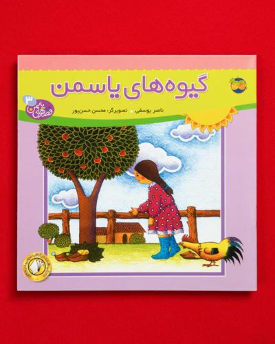 کتاب گیوه های یاسمن ناصر یوسفی - آتلیه عکاسی تبلیغاتی و صنعتی مینیمال - عکاسی کپی برداری صنعتی زمینه سفید از کتاب