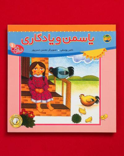 کتاب یاسمن و یادگاری ناصر یوسفی - آتلیه عکاسی تبلیغاتی و صنعتی مینیمال - عکاسی کپی برداری صنعتی زمینه سفید از کتاب