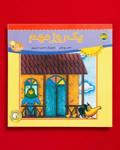 کتاب یک روز مهم یاسمن ناصر یوسفی - آتلیه عکاسی تبلیغاتی و صنعتی مینیمال - عکاسی کپی برداری صنعتی زمینه سفید از کتاب
