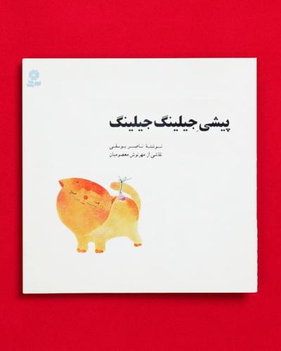 کتاب قصه های شیرین برای بچه ها پیشی جیلینگ جیلینگ ناصر یوسفی - آتلیه عکاسی تبلیغاتی و صنعتی مینیمال - عکاسی کپی برداری صنعتی زمینه سفید از کتاب