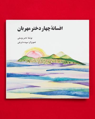 کتاب افسانه چهار دختر مهربان ناصر یوسفی - آتلیه عکاسی تبلیغاتی و صنعتی مینیمال - عکاسی کپی برداری صنعتی زمینه سفید از کتاب
