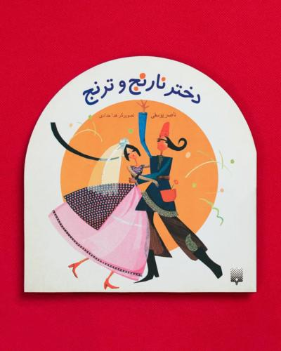 کتاب دختر نارنج و ترنج ناصر یوسفی - آتلیه عکاسی تبلیغاتی و صنعتی مینیمال - عکاسی کپی برداری صنعتی زمینه سفید از کتاب