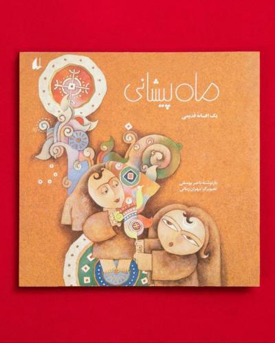 کتاب ماه پیشونی ناصر یوسفی - آتلیه عکاسی تبلیغاتی و صنعتی مینیمال - عکاسی کپی برداری صنعتی زمینه سفید از کتاب