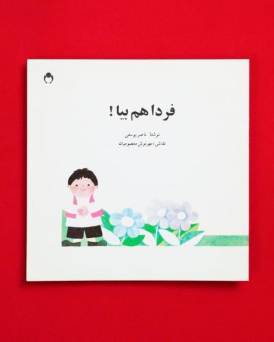 کتاب فردا هم بیا ناصر یوسفی - آتلیه عکاسی تبلیغاتی و صنعتی مینیمال - عکاسی کپی برداری صنعتی زمینه سفید از کتاب