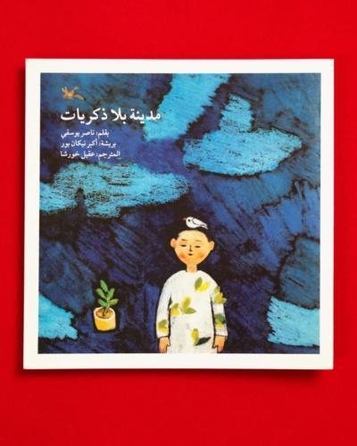 کتاب مدينة بلا ذکریات ناصر یوسفی - آتلیه عکاسی تبلیغاتی و صنعتی مینیمال - عکاسی کپی برداری صنعتی زمینه سفید از کتاب