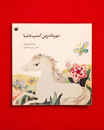 کتاب مهربان ترین اسب دنیا ناصر یوسفی - آتلیه عکاسی تبلیغاتی و صنعتی مینیمال - عکاسی کپی برداری صنعتی زمینه سفید از کتاب