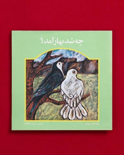 کتاب چه شد بهار آمد ناصر یوسفی - آتلیه عکاسی تبلیغاتی و صنعتی مینیمال - عکاسی کپی برداری صنعتی زمینه سفید از کتاب