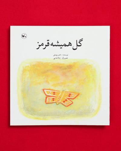 کتاب گل همیشه قرمز ناصر یوسفی - آتلیه عکاسی تبلیغاتی و صنعتی مینیمال - عکاسی کپی برداری صنعتی زمینه سفید از کتاب