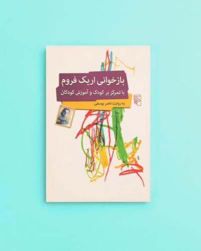 کتاب بازخوانی اریک فروم ناصر یوسفی - آتلیه عکاسی تبلیغاتی و صنعتی مینیمال - عکاسی کپی برداری صنعتی زمینه سفید از کتاب