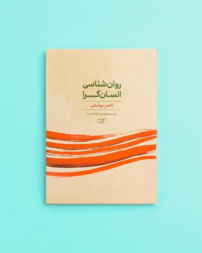 کتاب روانشناسی انسان گرا ناصر یوسفی - آتلیه عکاسی تبلیغاتی و صنعتی مینیمال - عکاسی کپی برداری صنعتی زمینه سفید از کتاب