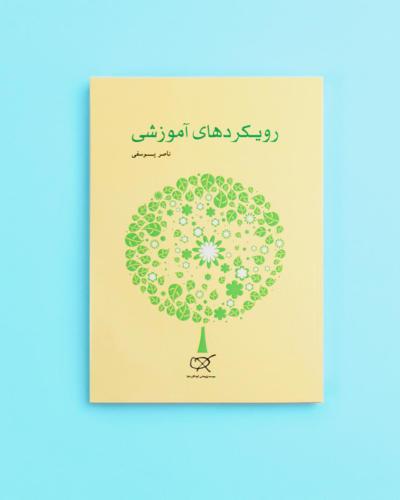 کتاب رویکردهای آموزشی ناصر یوسفی - آتلیه عکاسی تبلیغاتی و صنعتی مینیمال - عکاسی کپی برداری صنعتی زمینه سفید از کتاب
