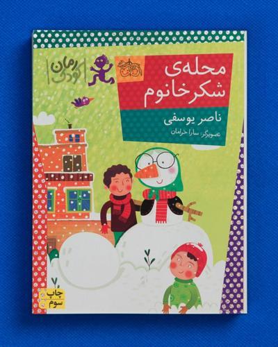 کتاب محله شکر خانم ناصر یوسفی - آتلیه عکاسی تبلیغاتی و صنعتی مینیمال - عکاسی کپی برداری صنعتی زمینه سفید از کتاب