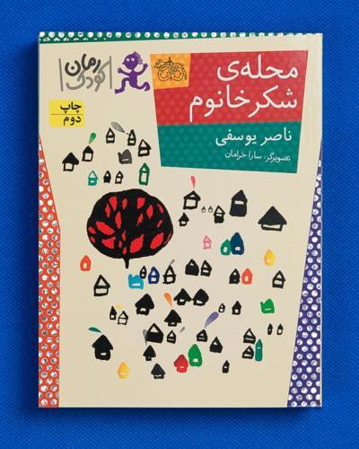 کتاب محله ی شکر خانوم ناصر یوسفی - آتلیه عکاسی تبلیغاتی و صنعتی مینیمال - عکاسی کپی برداری صنعتی زمینه سفید از کتاب