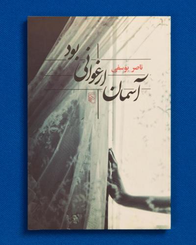 کتاب آسمان ارغوانی بود ناصر یوسفی - آتلیه عکاسی تبلیغاتی و صنعتی مینیمال - عکاسی کپی برداری صنعتی زمینه سفید از کتاب