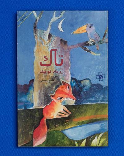 کتاب تاک روباه کوچک ناصر یوسفی - آتلیه عکاسی تبلیغاتی و صنعتی مینیمال - عکاسی کپی برداری صنعتی زمینه سفید از کتاب