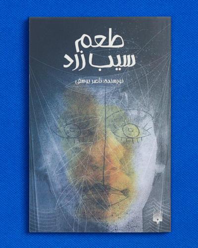 کتاب طعم سیب زرد ناصر یوسفی - آتلیه عکاسی تبلیغاتی و صنعتی مینیمال - عکاسی کپی برداری صنعتی زمینه سفید از کتاب