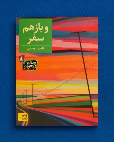کتاب و باز هم سفر ناصر یوسفی - آتلیه عکاسی تبلیغاتی و صنعتی مینیمال - عکاسی کپی برداری صنعتی زمینه سفید از کتاب