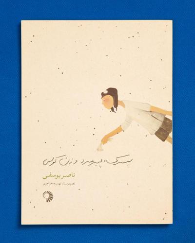کتاب پسرک پیرمرد و زن کولی ناصر یوسفی - آتلیه عکاسی تبلیغاتی و صنعتی مینیمال - عکاسی کپی برداری صنعتی زمینه سفید از کتاب
