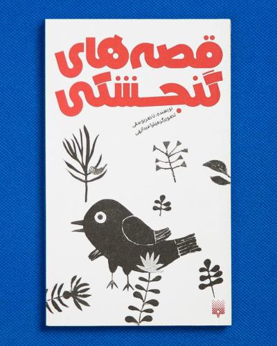 کتاب قصه های گنجشکی ناصر یوسفی - آتلیه عکاسی تبلیغاتی و صنعتی مینیمال - عکاسی کپی برداری صنعتی زمینه سفید از کتاب