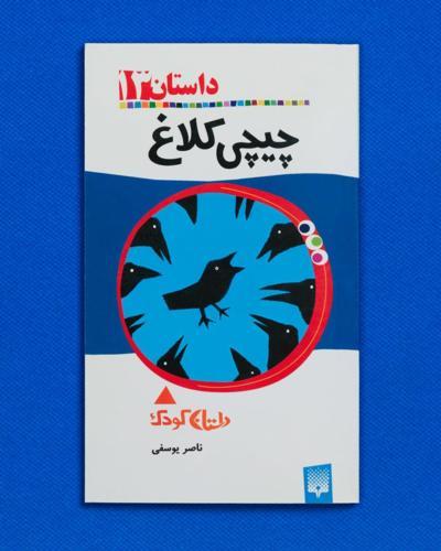 کتاب داستان چیچی کلاغ ناصر یوسفی - آتلیه عکاسی تبلیغاتی و صنعتی مینیمال - عکاسی کپی برداری صنعتی زمینه سفید از کتاب