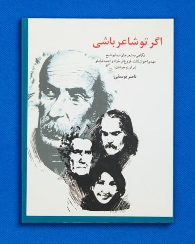 کتاب اگر تو شاعر باشی ناصر یوسفی - آتلیه عکاسی تبلیغاتی و صنعتی مینیمال - عکاسی کپی برداری صنعتی زمینه سفید از کتاب