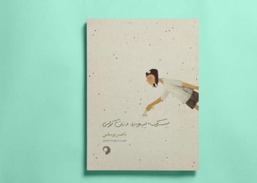 آتلیه عکاسی تبلیغاتی و صنعتی مینیمال - عکاسی کپی برداری صنعتی زمینه سفید از کتاب انتشارات کارگاه کودک موسسه پژوهشی کودکان دنیا
